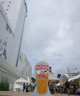 Akita2019_01.jpg