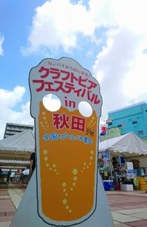 Akita2019_04.jpg